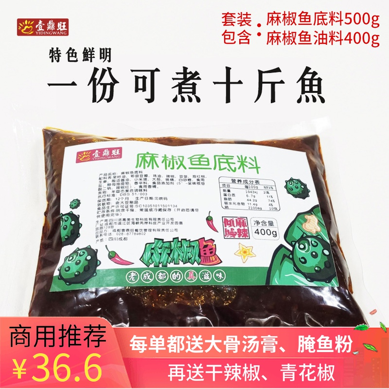 Yiding Wang spicy fish seasoning Sichuan cold pot fish boiled fish hot pot finished spicy fish seasoning commercial trial