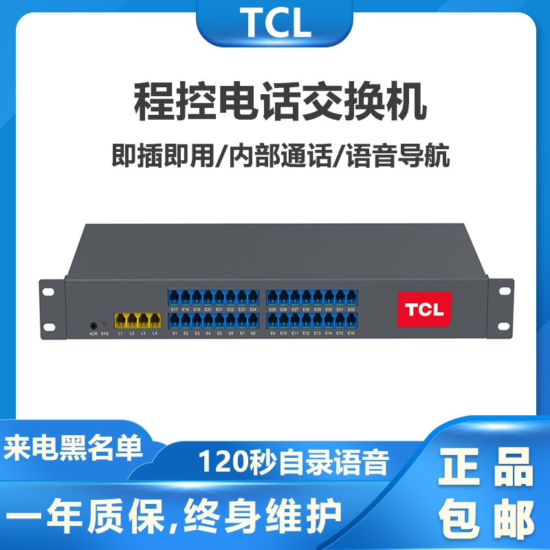 TCL SPC telephone exchange 0 24 8 in 8 16 24 32 40 48 out group hotel internal telephone