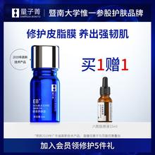 量子菁养肤油修护角质层肌肤屏障面部干燥过敏泛红血丝润肤精华油