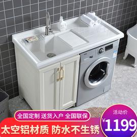 太空铝浴室柜阳台洗衣柜带搓板石英石洗衣台组合柜一体洗衣机伴侣