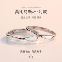 莫比乌斯环戒指情侣纯银一对男女款对戒纪念礼物小众设计轻奢简约