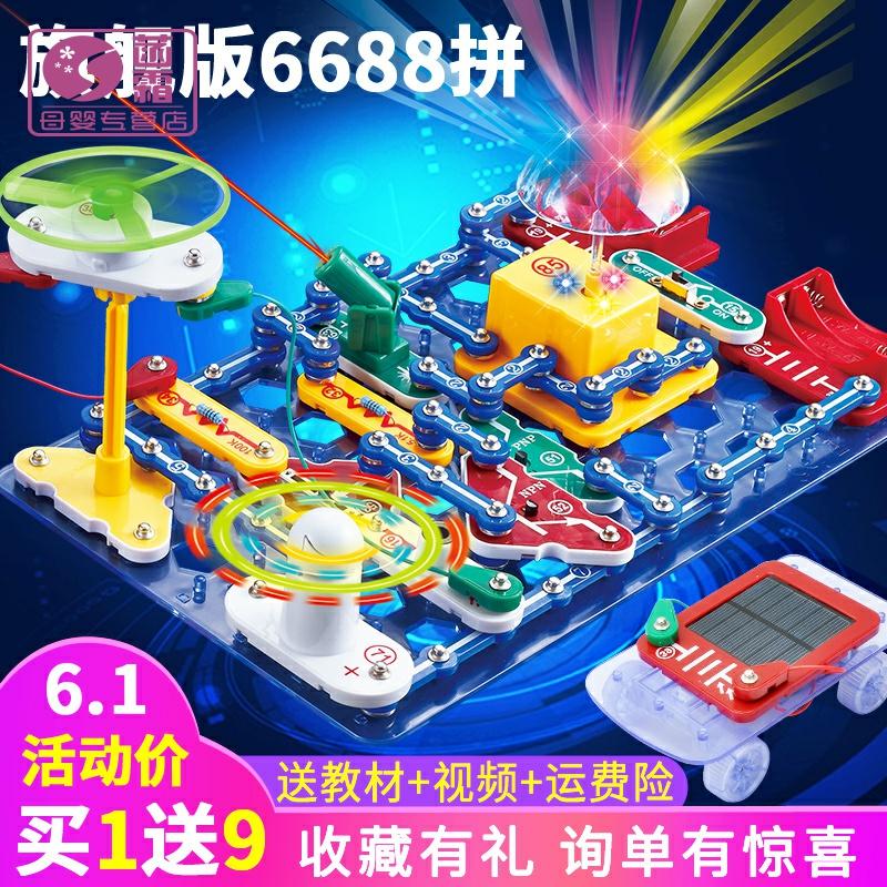 电子积木6-18岁儿童物理实验电路百拼装玩具7-8-9益智力男孩10-12,可领取1元天猫优惠券