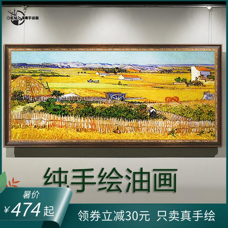 欧式手绘油画客厅装饰画别墅餐厅玄关壁炉挂画印象梵高丰收风景画