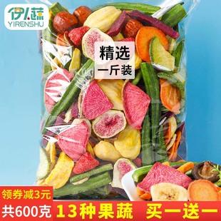 香菇秋葵干休闲零食即食袋装 综合脱水蔬菜干水果干果蔬脆片混合装