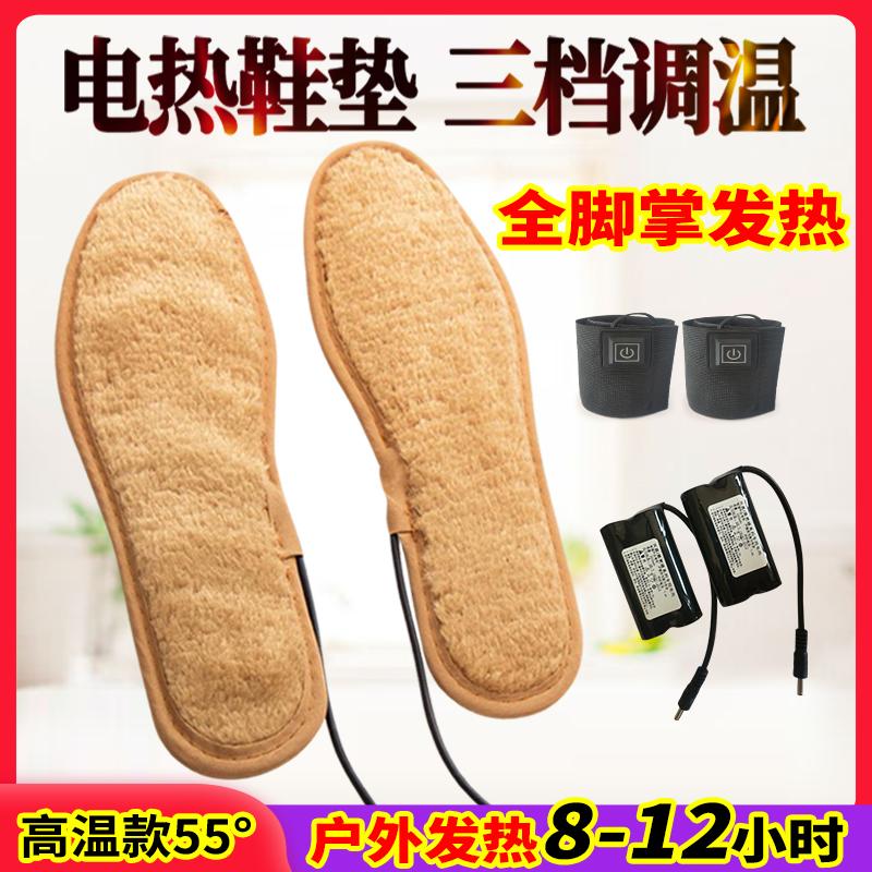 充电鞋垫冬季保暖男女户外可行走电加热电暖鞋垫暖脚宝调温发热垫