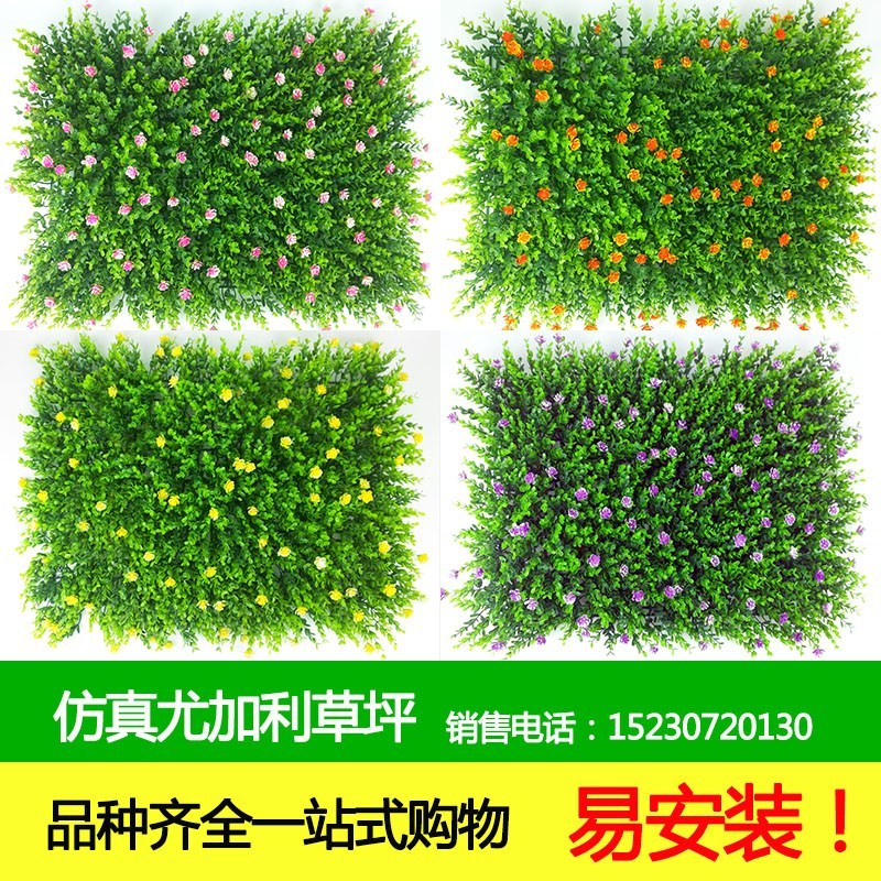 Artificial turf simulation plastic lawn flower and grass pad indoor plant wall