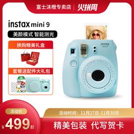 富士mini9自带美颜傻瓜相机拍立得学生款便宜套餐含相纸7C8升级版图片