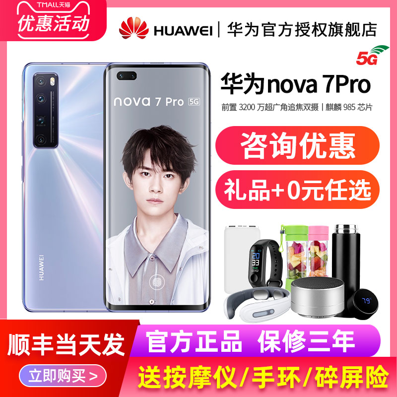 领券减钱当天发Huawei/华为nova7pro 5G手机华为官方旗舰店nove7新款8正品10畅享20plus荣耀mate30p40pro直降