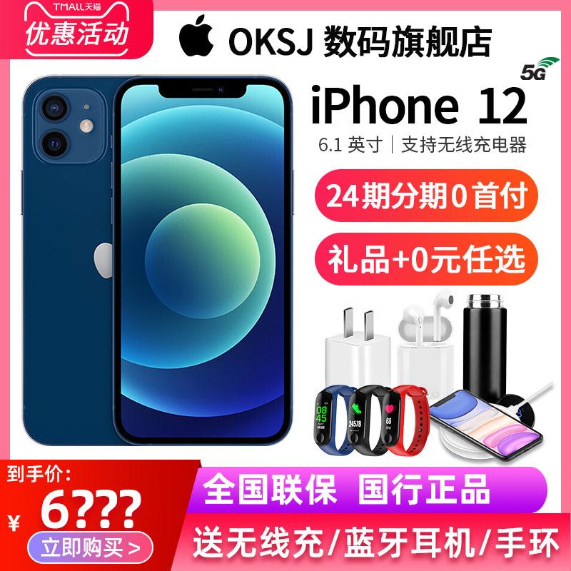手机iPhone12promax直降12手机国行正品官方旗舰店苹果5G新款12iPhone苹果Apple当天发送快充期分期24