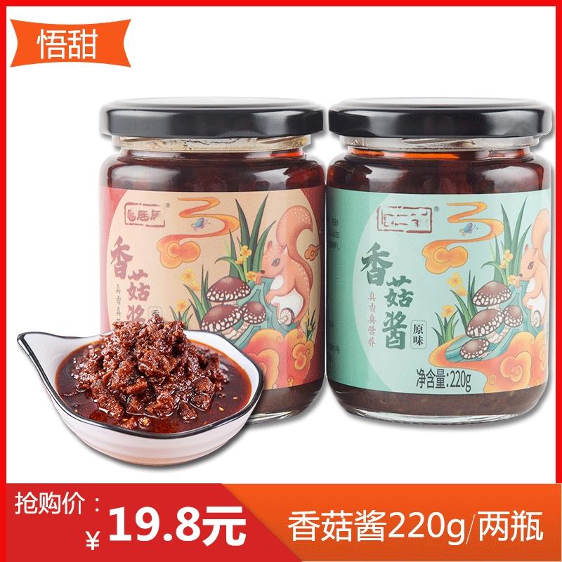 香菇酱竹笋牛肉酱220g*2瓶拌饭下饭酱四川特产辣椒酱拌面酱