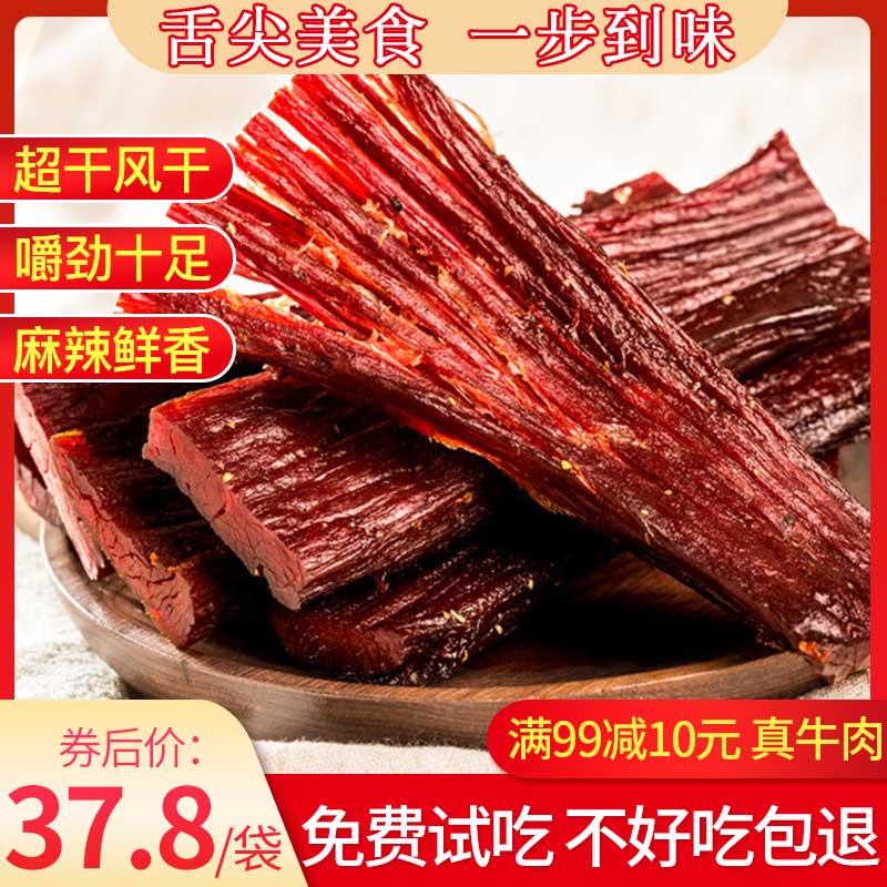 正宗风干手撕耗牛肉干麻辣五香西藏四川特产休闲零食小包装内蒙古