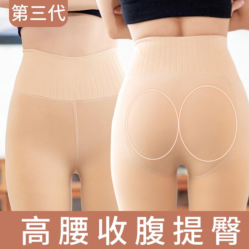 秋冬季加绒高腰收腹产后塑形连裤袜(用20元券)