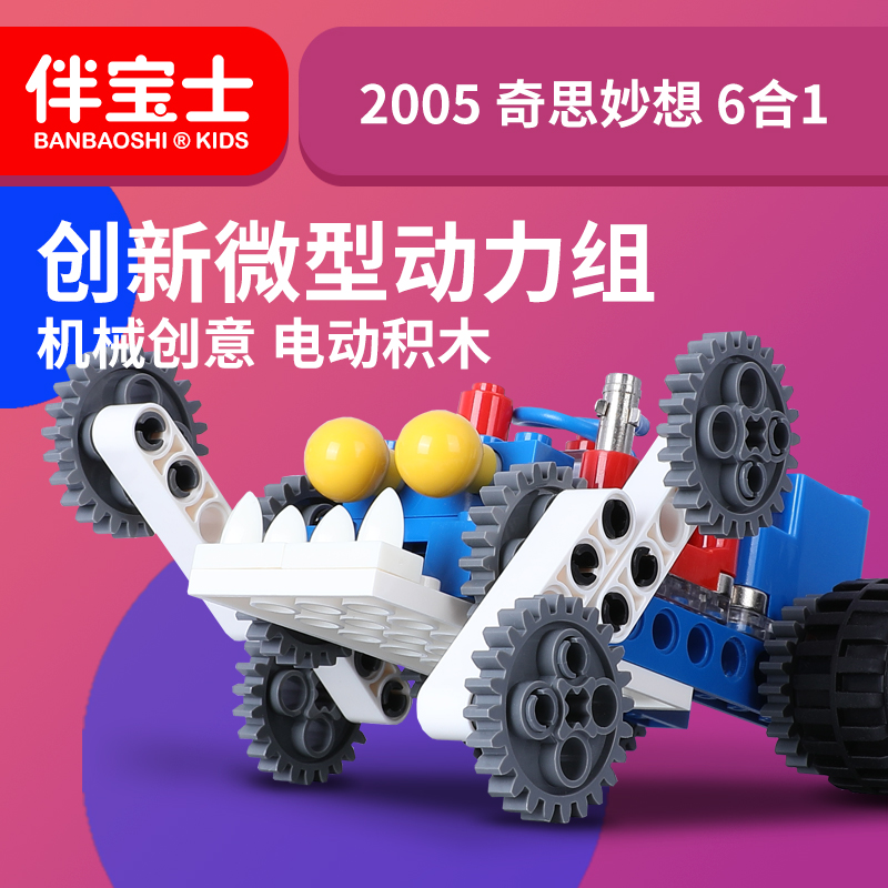 Assembly of electronic building block toy power pack with electric mechanical gear building block robot