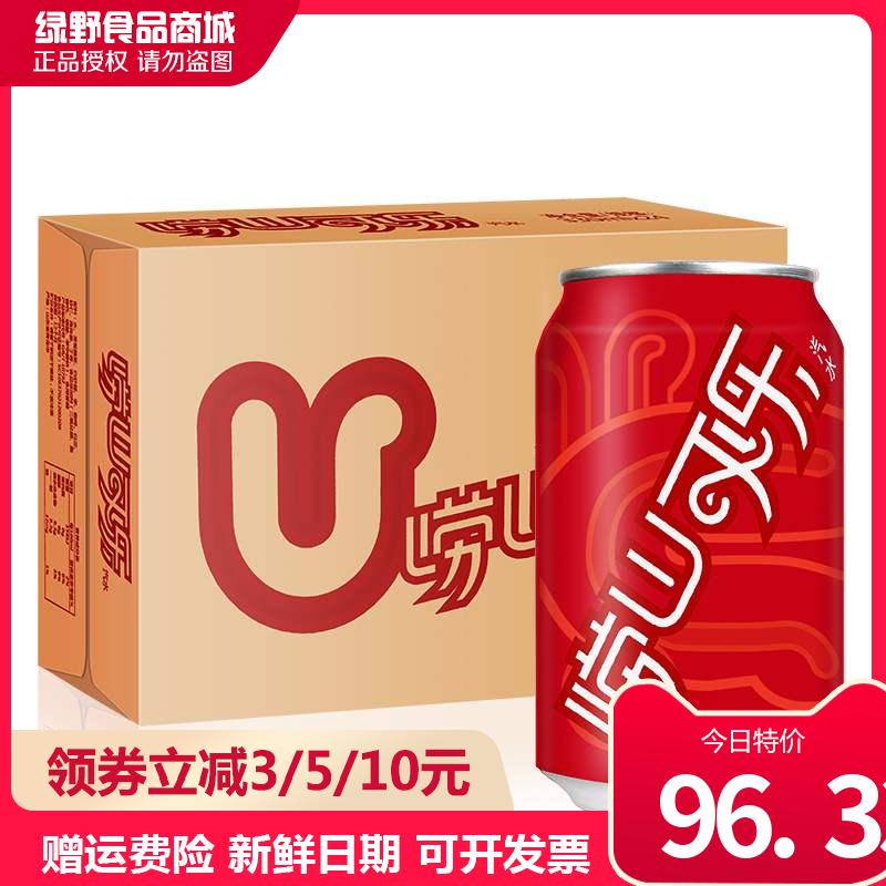 崂山可乐330ml*24罐整箱 青岛特产夏季营养碳酸汽水饮料 多省包邮