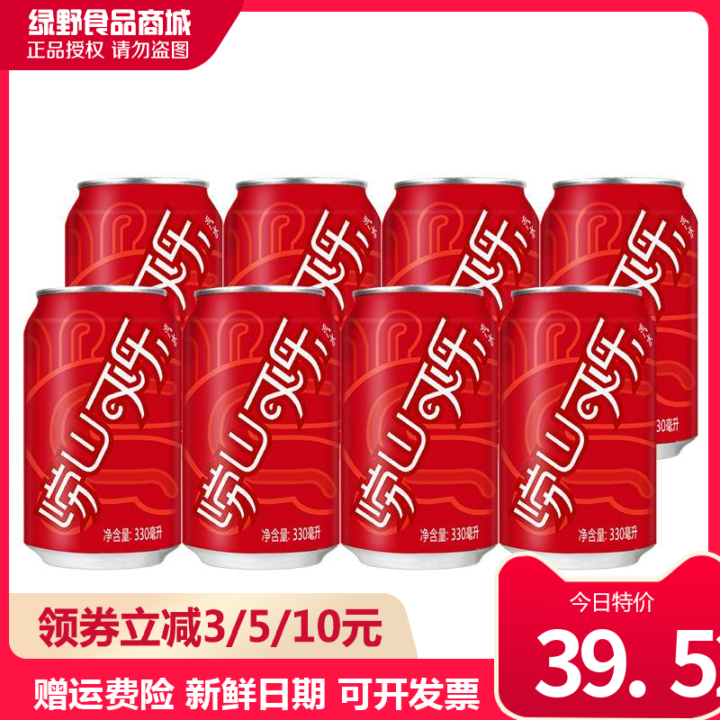 崂山可乐330ml*8罐 青岛特产中草药可乐夏季营养碳酸汽水多省包邮