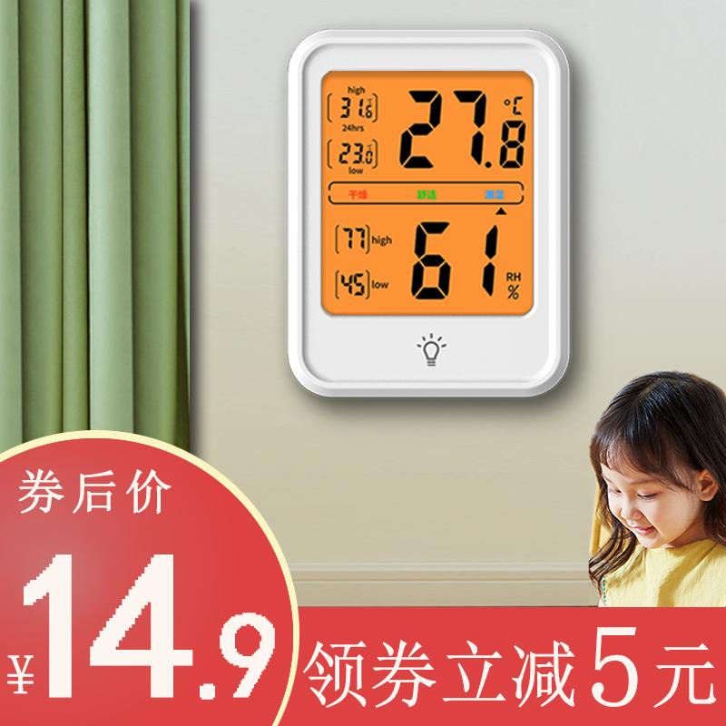 家用精准电子室内温度计高精度温湿度计婴儿房室温计工业用干湿表图片