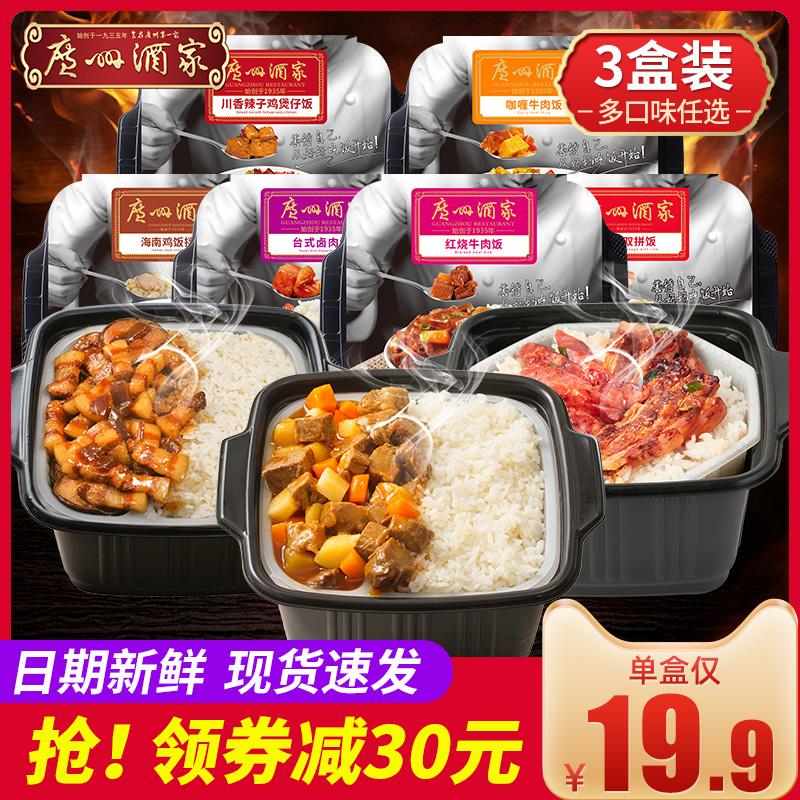 广州酒家自热米饭大份量懒人速食午饭食品自热饭即食方便盒饭午餐