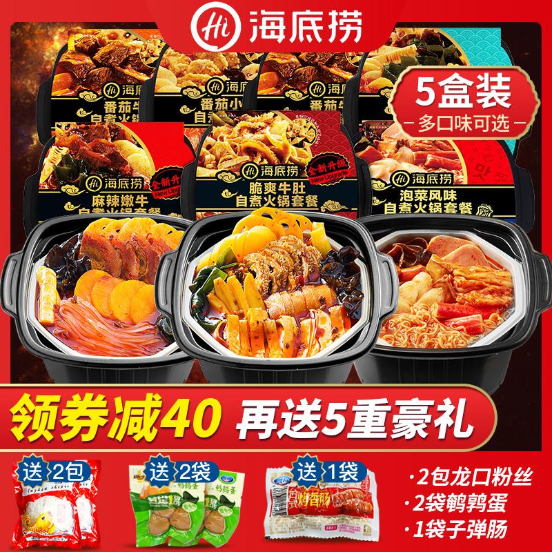 海底撈自熱小火鍋5盒一整箱懶人自加熱速食自助自煮5人份素葷菜版