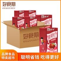 16盒酸奶风味儿童营养整箱蒙牛小真果粒草莓味牛奶含乳饮料125ml