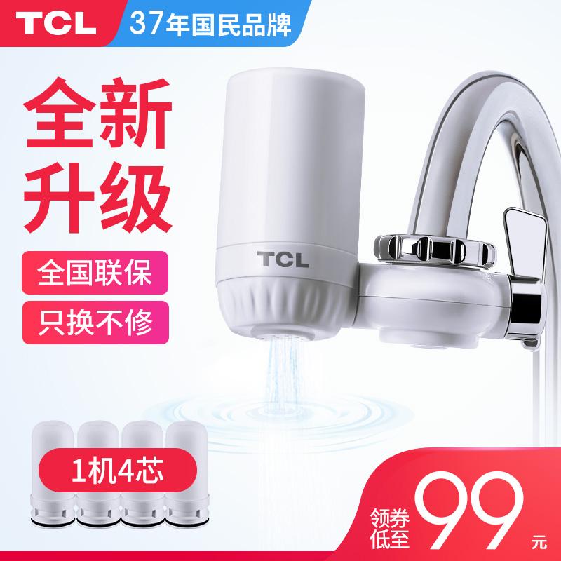 TCL净水器家用厨房水龙头过滤器 自来水净化滤水器前置直饮净水机