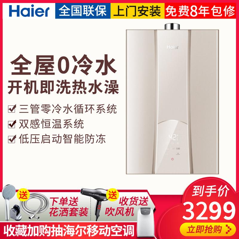 haier /海尔jsq31-16r5bw l热水器包邮