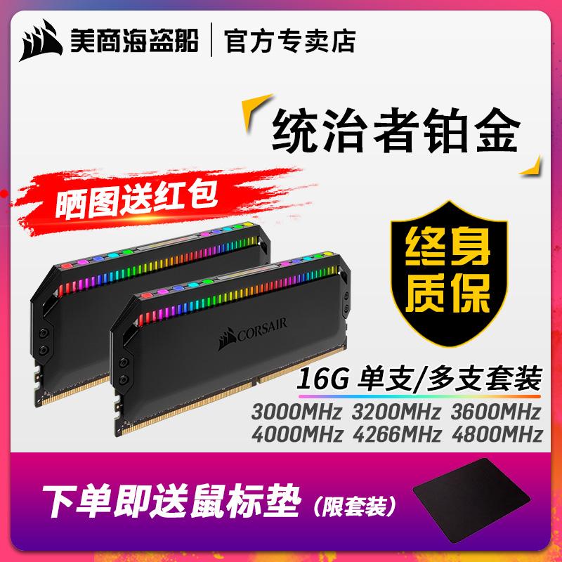 美商海盗船统治者DDR432G/64G 3000/3200/3600幻彩灯条电脑内存条