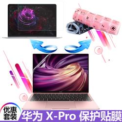 13.9英寸HUAWEI华为MateBook X Pro 2020款笔记本键盘膜第三方Linux版电脑保护贴膜防水防尘垫全屏覆盖屏幕膜