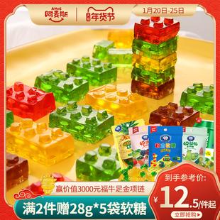 阿麦斯4d积木果汁儿童健康水果糖果