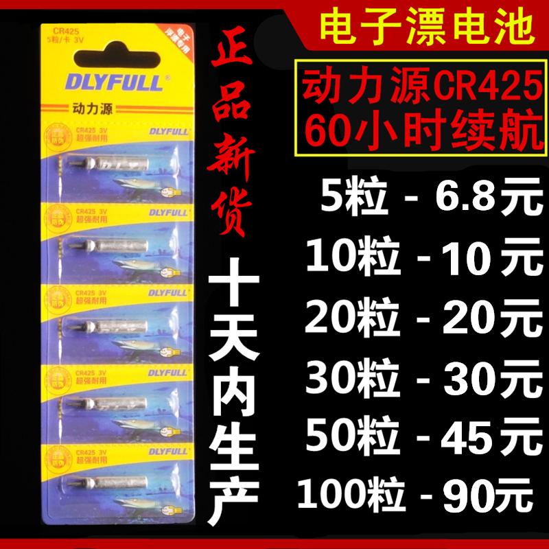 动力源友邦cr425夜光漂夜钓电池11月28日最新优惠