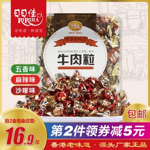 【精品牛肉粒盒装100g】糖果装牛肉粒透明盒装特产肉类网红零食