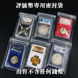 加厚自封袋硬币评级币封口袋银元密封保护袋NGC PCGS公博 6个规格
