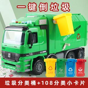 垃圾分类桶益智儿童大号垃圾车玩具幼儿园男孩玩具惯性仿真环卫车
