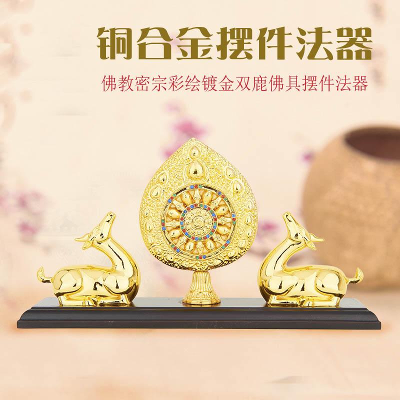 藏传佛教密宗特大铜合金彩绘镀金双鹿法轮宝佛堂供具摆件法器包邮
