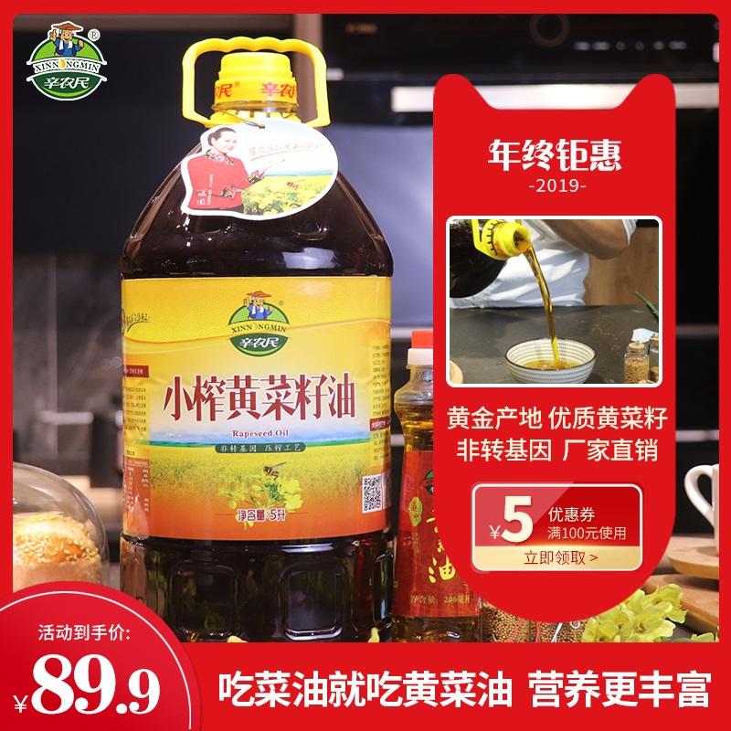 辛农民小榨黄5升四川热卖菜籽油压榨非转食用油