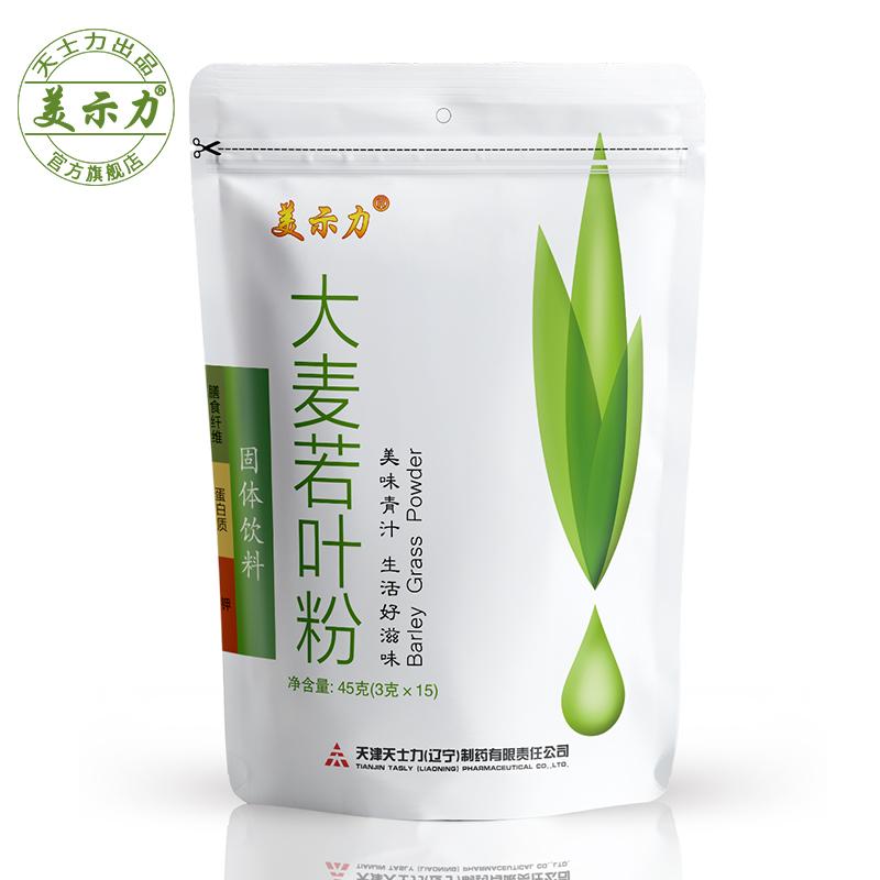 青汁官方旗舰店大麦若叶粉清汁农场正品 膳食纤维
