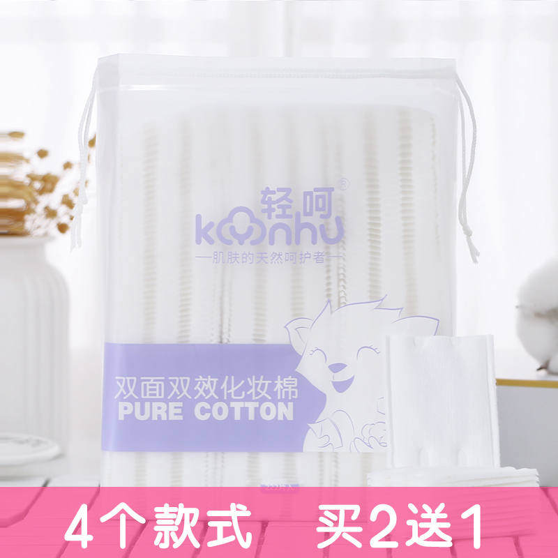 [buy 2 get 1 free] light cotton super thin make-up cotton thick three-layer edge pressing and water replenishing disposable cotton piece