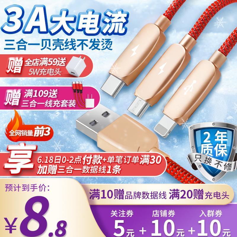 松品三合一快充数据线适用苹果华为type-c安卓usb冲通用手机车载用充电器三头多头数据线 一拖三