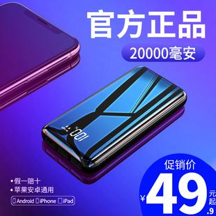 充电宝20000毫安超薄大容量小巧便携快充闪充移动电源适用苹果oppo华为vivo小米手机石墨1000000超大量烯专用品牌