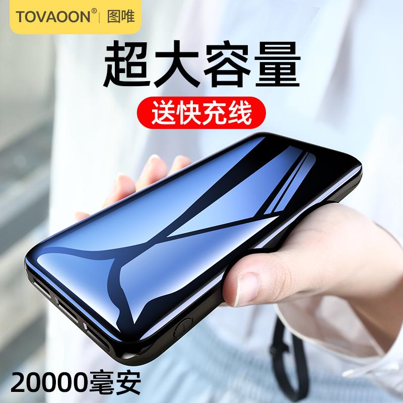 充电宝20000毫安大容量快充闪充苹果X华为小米移动电源石墨烯正品