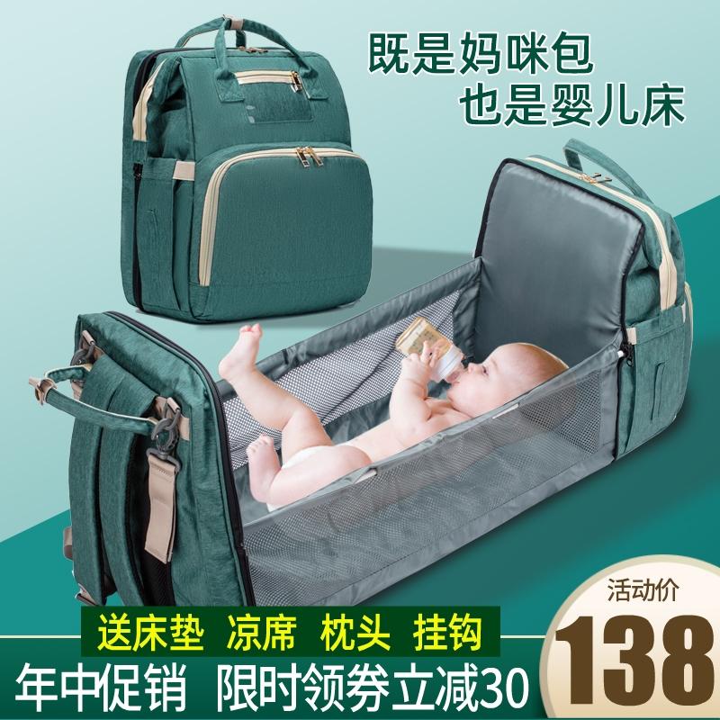 2020新款媽咪包折疊嬰兒床中床大容量多功能背包床外出母嬰包雙肩
