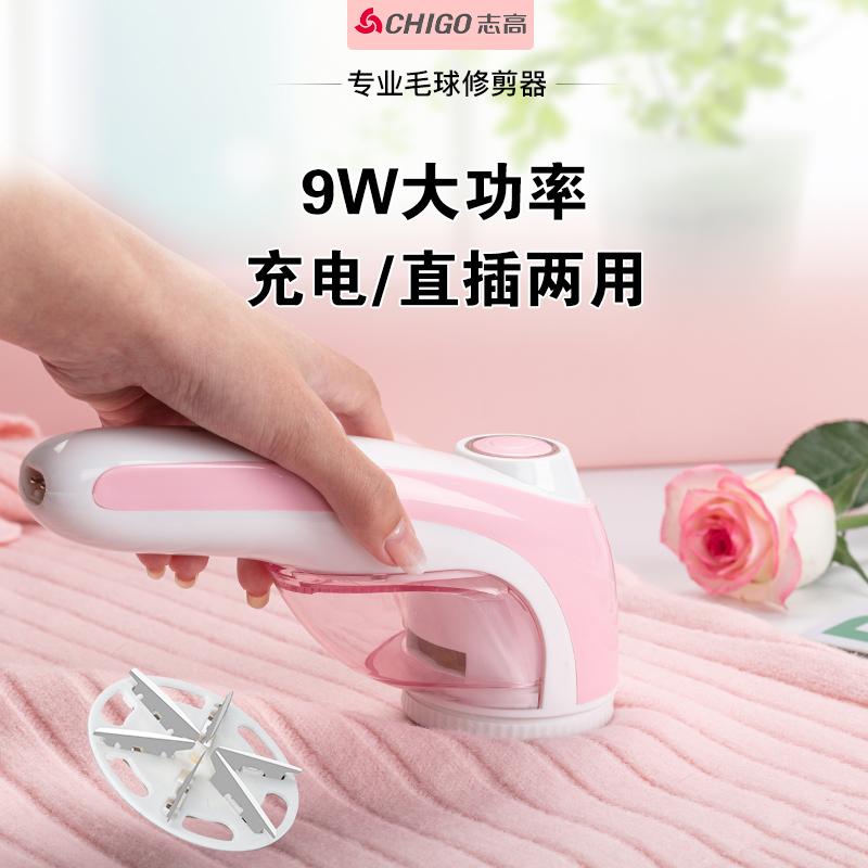 【志高】剃毛衣服修剪器去毛球神器