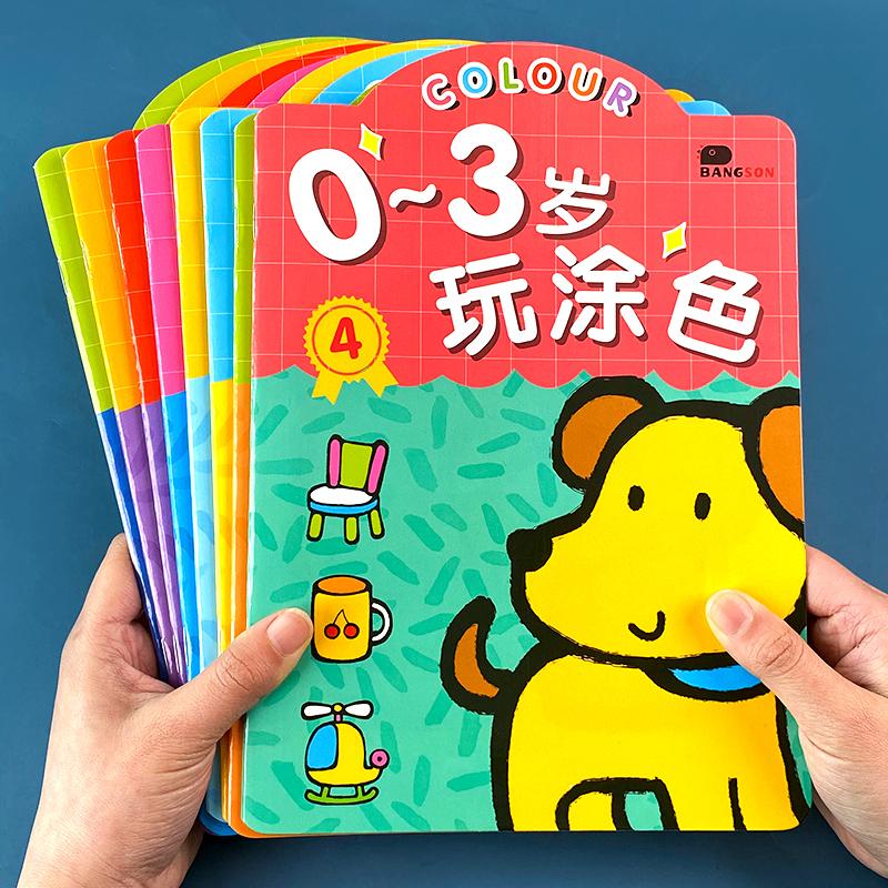 0-3岁宝宝涂色书画画本幼儿园启蒙涂鸦填色绘本儿童图画书绘画册