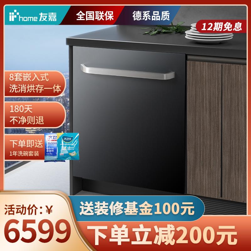 友嘉全自动家用智能嵌入式洗碗机 14套大容量除菌刷碗机DA12F-03S