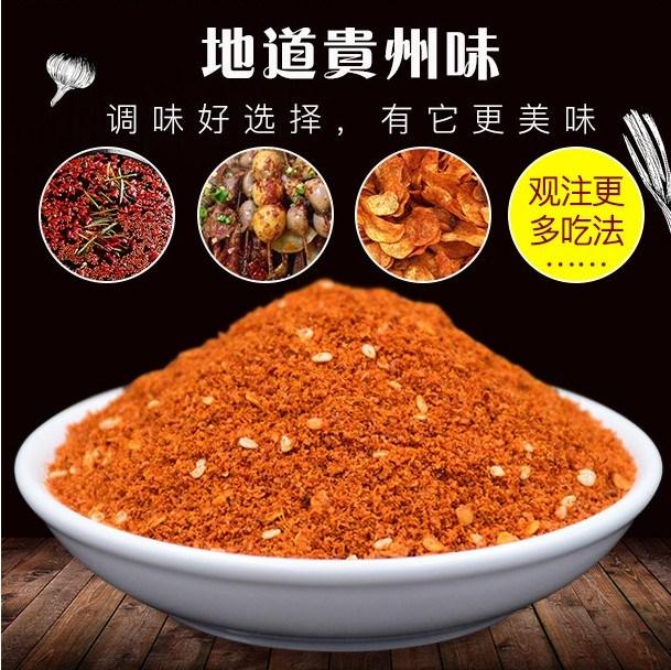 贵州特产罗锅辣椒面 烙锅辣椒粉 烧烤五香辣椒重口味特辣调料辣坊