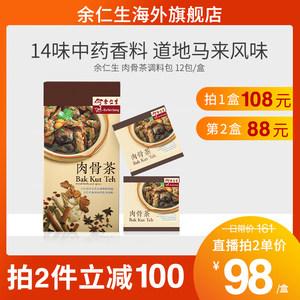 余仁生肉骨茶12袋正品新加坡肉骨茶马来西亚同款炖肉汤料包家用