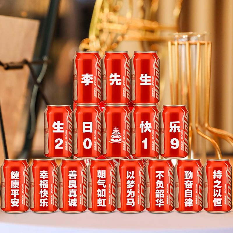 限4000张券定制易拉罐瓶创意网红生日礼物可乐