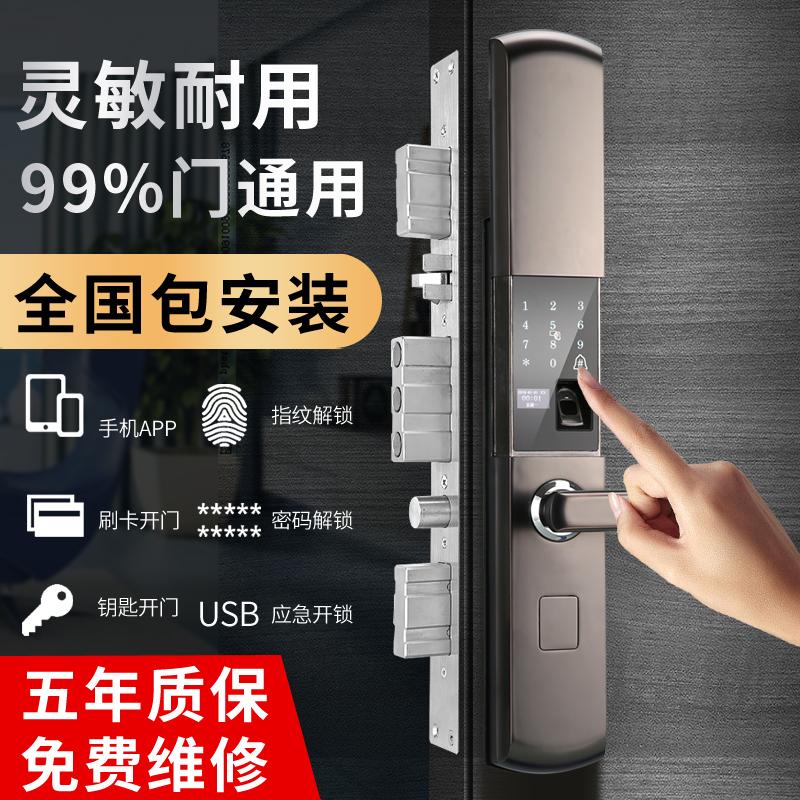 自动滑盖指纹密码锁防盗门家用指纹锁大门木门门锁智能电子锁刷卡