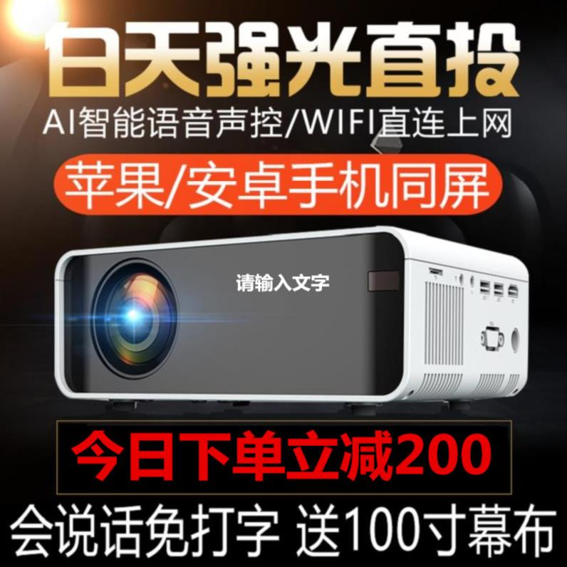 Commercial hook can be linked to mobile phone projector stage 3D synchronous wireless curtain large screen can be connected to home