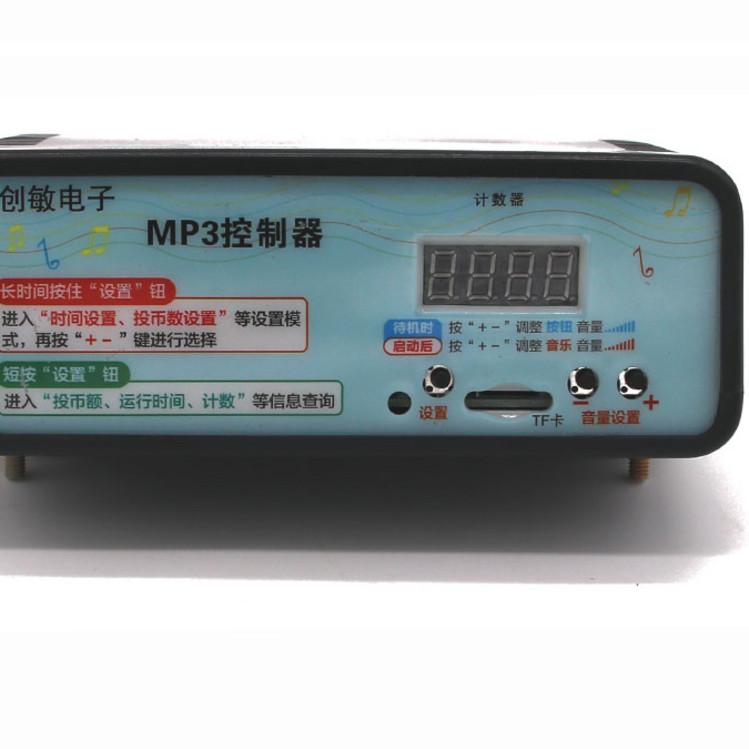 创敏电子mp3控制器9+1或8+4投币摇摆机配件控制器音乐盒(二)(三)