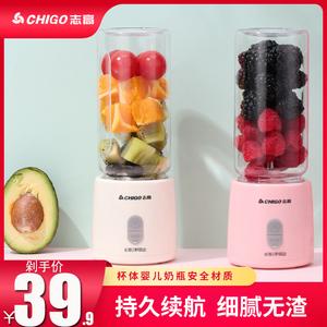 志高榨汁机家用小型便携式电动水果蔬榨汁杯充电迷你学生炸果汁机
